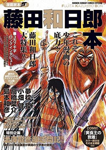 漫画家本vol.1 藤田和日郎本 (少年サンデーコミックススペシャル)
