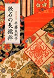 漱石の長襦袢 (文春文庫)