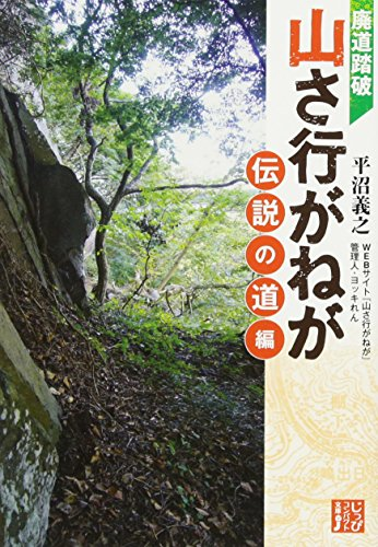 廃道踏破 山さ行がねが 伝説の道編 (じっぴコンパクト文庫 ひ 1-3)