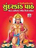 Sundarkand Path, with Colour Photos, Illustration, Extra Large Fonts, Hard Cover. Gujarati Language.