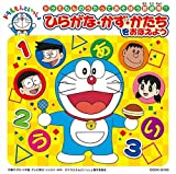 Doraemon Kazu Katachi/Dekiru Kana? by Various Artists