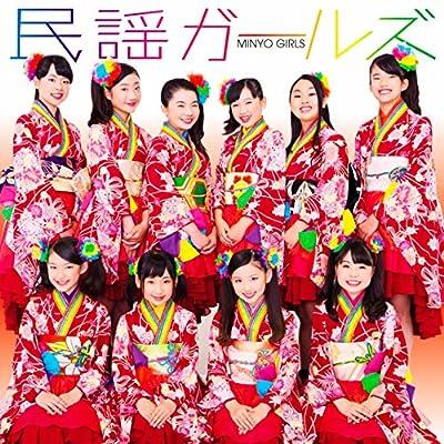 Amazon.co.jp: 民謡ガールズ: 音楽
