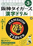 阪神タイガース漢字ドリル 小学3年生