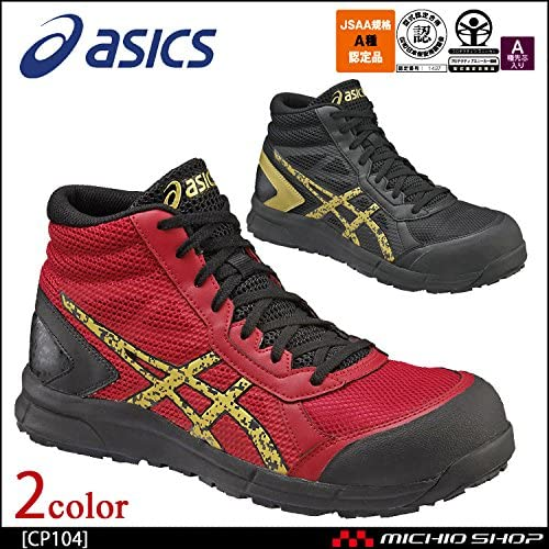 Amazon.co.jp: ASICS FCP104 Safety Shoes