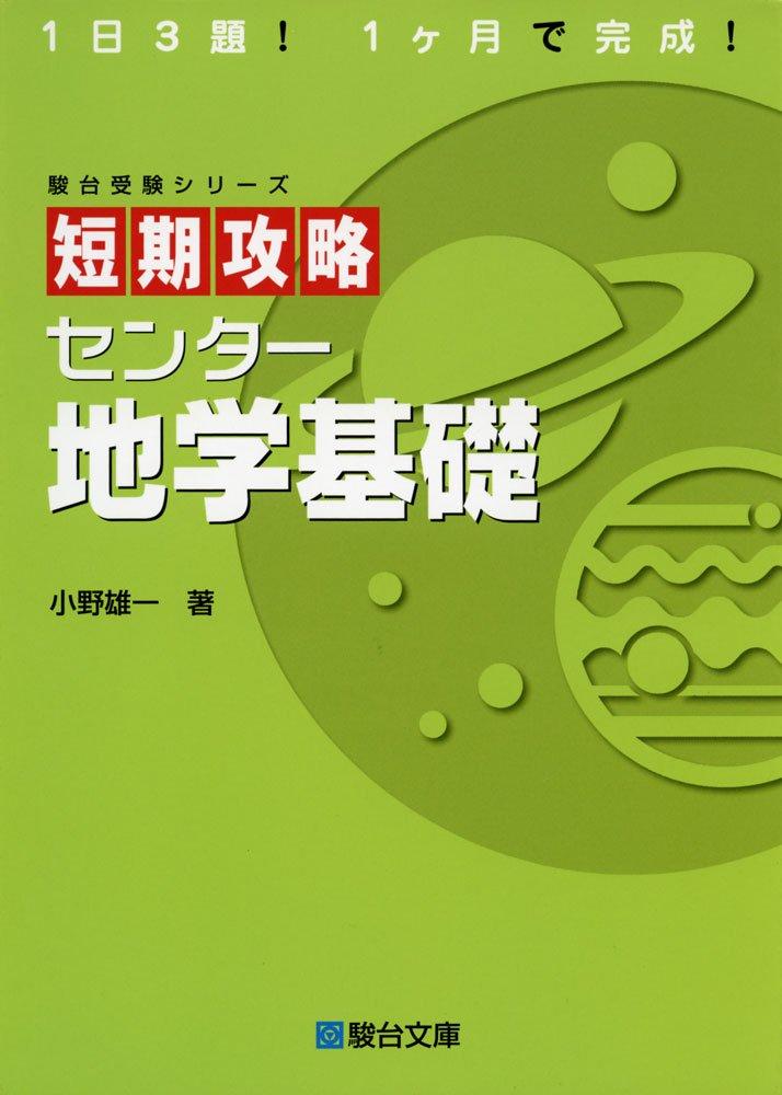 Tanki koryaku senta chigaku kiso. pdf
