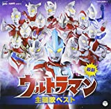 SAISHIN ULTRAMAN SHUDAIKA BEST(2CD)