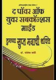 Tumcha Stupt Manachi Shakti (The Power Of Your Subconscious Mind) (Marathi Edition)