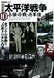 決定版 太平洋戦争⑩占領・冷戦・再軍備 (歴史群像シリーズ)