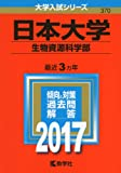 日本大学(生物資源科学部) (2017年版大学入試シリーズ)