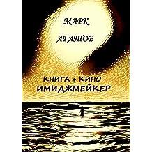 Имиджмейкер: Книга + кино (Russian Edition)