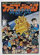 """""""Famicom Jump"""" Nintendo Nes Famicom Game Software -Japan Import-"""