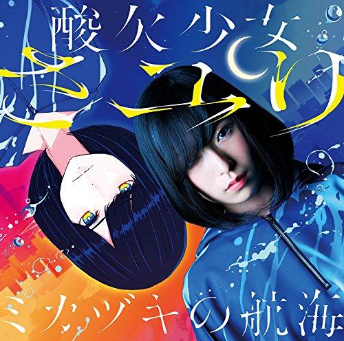 [170517]酸欠少女さユり 1stアルバム「ミカヅキの航海」[DVD附初回生产限定盘B][320K]