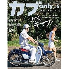 カブ only 表紙画像