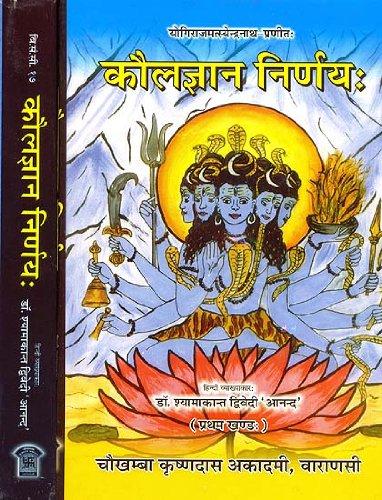Download ( ) - Kaula Jnana Nirnaya of Matsyendranath (Set of 2 Volumes) pdf epub