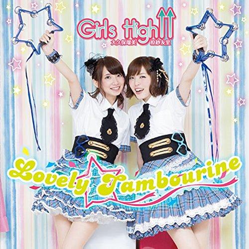 Girls High↑↑ / Lovely☆Tambourine[通常盤]の商品画像