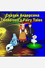 Skazki Andersena. Andersen's Fairy Tales. Bilingual Book in Russian and English: Dual Language Picture Book for Kids (Russian-English Edition) ... Books for Kids) (Russian Edition) Paperback