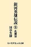 銀河英雄伝説8 乱離篇 (らいとすたっふ文庫)
