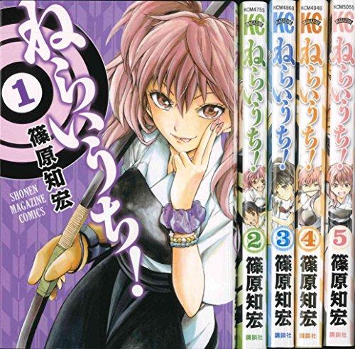 ねらいうち! コミック 1-5巻セット (週刊少年マガジンKC)の商品画像