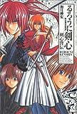 Rurouni Kenshin Kanzenban Guide Book Kenshin Kaiden