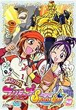 ふたりはプリキュア Splash☆Star 【9】 [DVD]