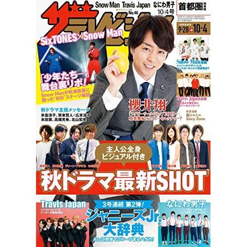 ザテレビジョン 2019年 10/4号 表紙画像