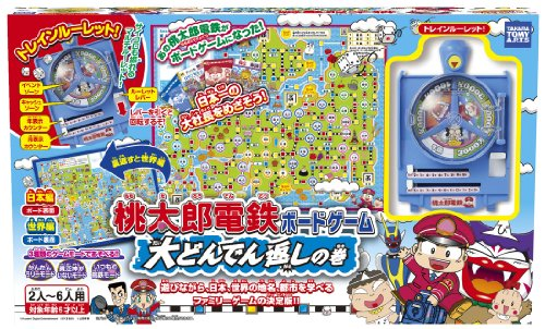 Volume of Momotaro Electric Railway board game large surprise ending (japan import)