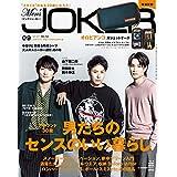 Men's JOKER 2017年9月号