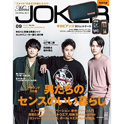 Men's JOKER 2017年9月号 画像 A