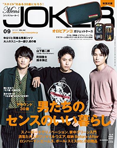 Men's JOKER 2017年9月号 画像