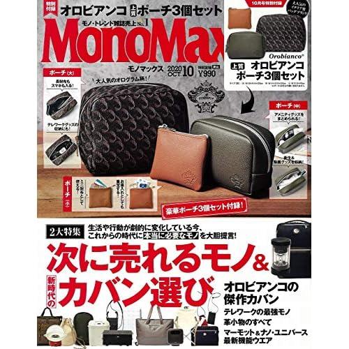Mono Max 2020年10月号 画像