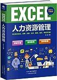 "EXCEL人力资源管理(数字化管理自学手册。采用""步骤详解+图解标注""的方式,即学即用)"