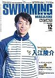 スイミング・マガジン 2018年 12 月号 [雑誌]