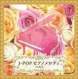 J-POP ピアノメロディ