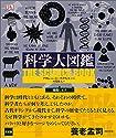 科学大図鑑 / アダム・H・デイヴィスの商品画像