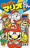 Super Mario-kun 39 (ladybug Colo Comics) (2009) ISBN: 4091407862 [Japanese Import]