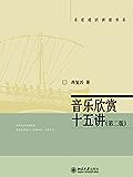 音乐欣赏十五讲(第二版)(名家通识讲座书系)