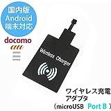 microUSB [ TYPE B ] Androidスマホ対応 Qi ワイヤレス充電レシーバー (PORT B)