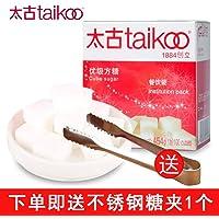 Taikoo太古方糖454g(100颗) 餐饮装 咖啡奶茶伴侣 咖啡糖包