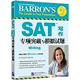 新东方SAT考试指定培训教材:SAT写作专项突破与模拟试题