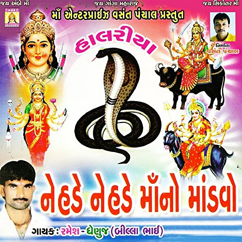 Parichay Mp3 Amit Badana Download: Amazon.com: Parichay: Ghenuj Ramesh: MP3 Downloads