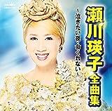 Eiko Segawa - Segawa Eiko Zenkyoku Shu Nakitai Yoru.Inochi Kurenai [Japan CD] CRCN-41228