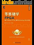 零基础学FPGA——基于Altera FPGA器件&Verilog HDL语言