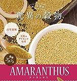 アマランサス 1kg アメ横 大津屋 amaranthus アマランス amaranth あまらんさす あまらんす 雑穀 雑穀米