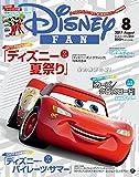ディズニーファン 2017年 08 月号 [雑誌]