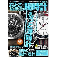 おとこの腕時計 HEROES 最新号 サムネイル