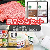 景品 ジューシーな肉汁が魅力的!松阪肉入りの景品5点セット 二次会 ゴルフコンペ ビンゴ 歓迎会 目録 パネル 忘年会