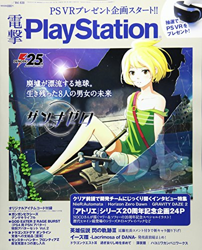 電撃PlayStation 2017年5/25号 Vol.638