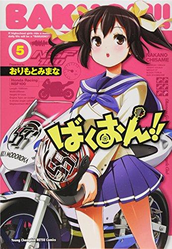 ばくおん!! 5 (ヤングチャンピオン烈コミックス)