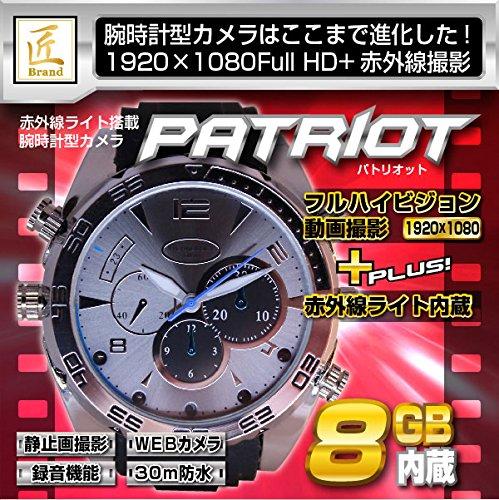 赤外線照射可能 FullHD画質録画 静止画約1200万画素 腕時計型ビデオカメラ(匠ブランド)『Patriot』(パトリオット) B01E5AZC30