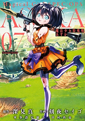 魔法少女特殊戦あすか(7) (ビッグガンガンコミックス)